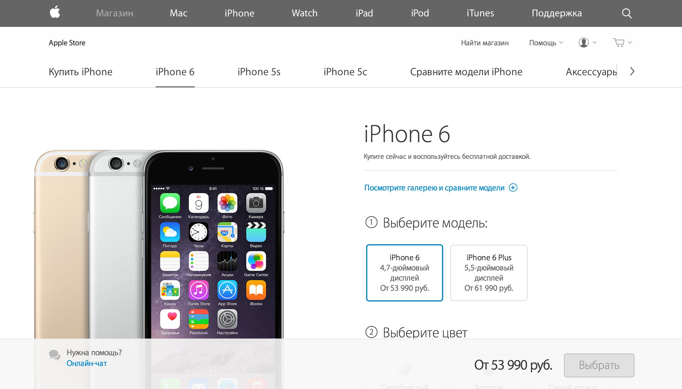 Apple-Online-Store-Russia-iPhone-6-prices.jpg